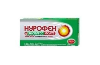 НУРОФЕН ЭКСПРЕСС ФОРТЕ капс. 400 мг   20